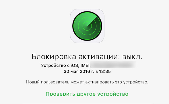 How to check activation lock before purchase used iPhone and iPad