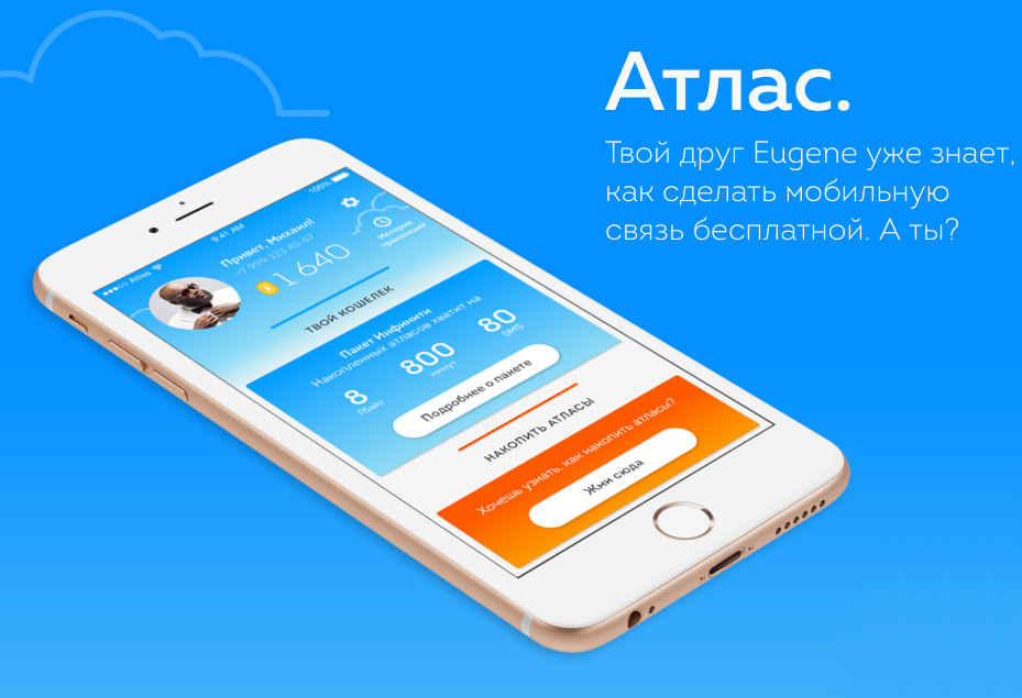 "In Russia launched the first free mobile operator ""Atlas"""