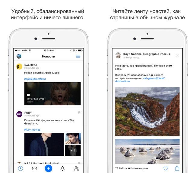 "Touch: alternative design for ""Vkontakte"" for iOS"