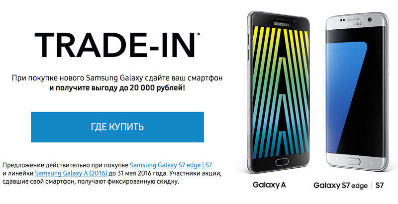 Samsung has launched in Russia trade-in program: turn in your iPhone and get a discount on Galaxy S7