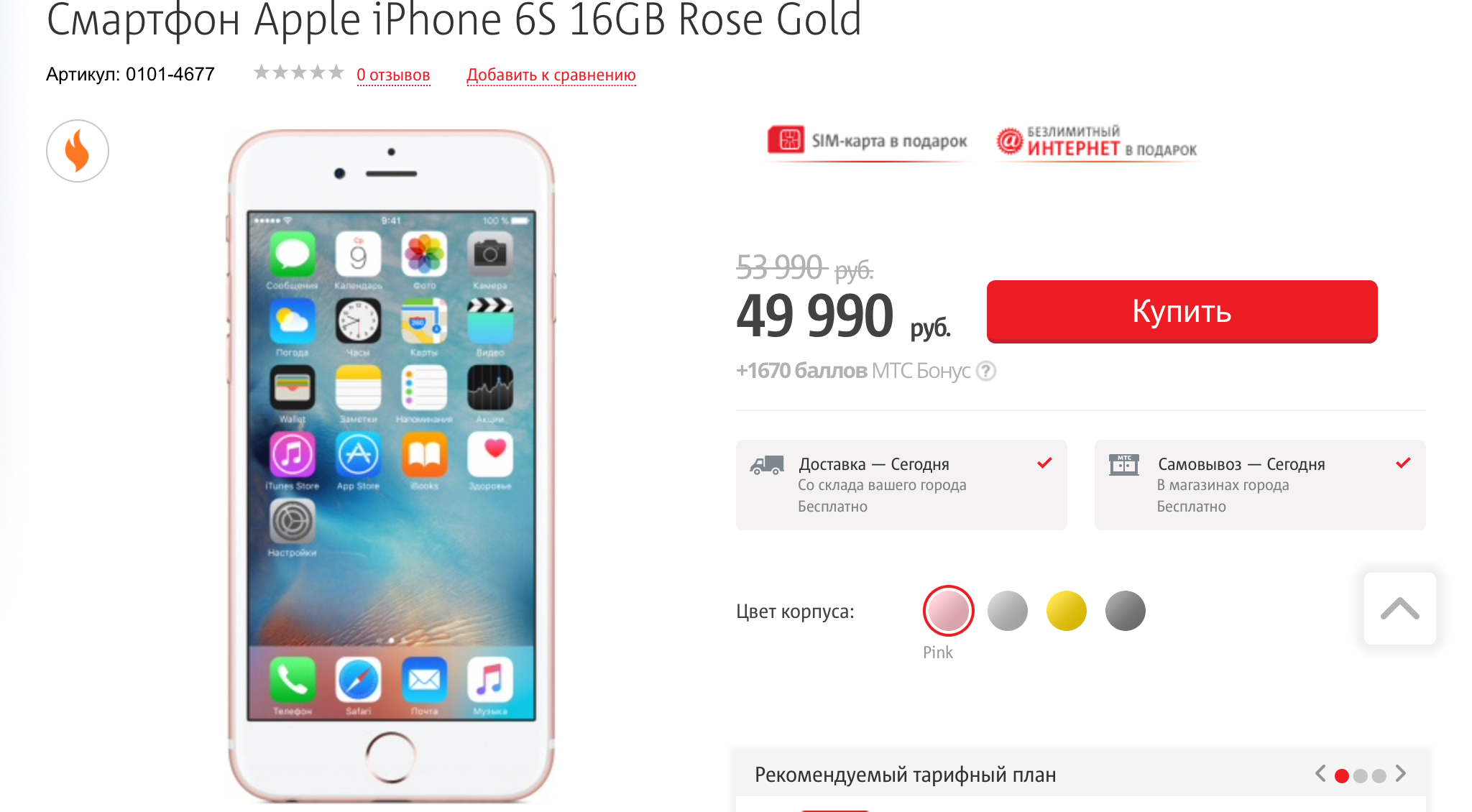 The cost of iPhone 6s in Russia for the first time fell below $ 50,000