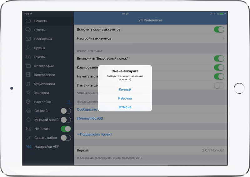 "How to activate audio recording and the mode ""invisible"" to ""Vkontakte"" for iPad without jailbreak"