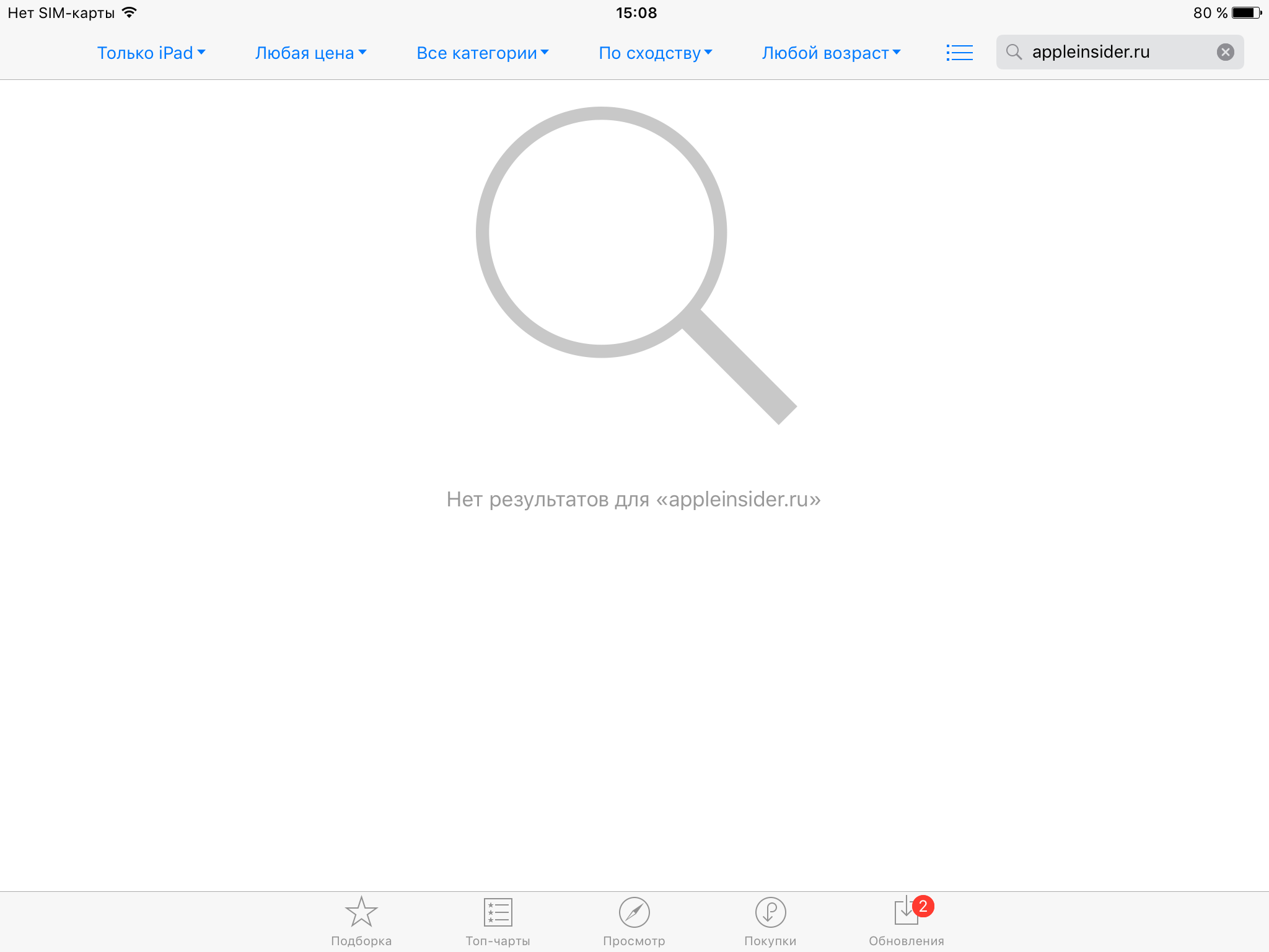 The App Store is broken a search application