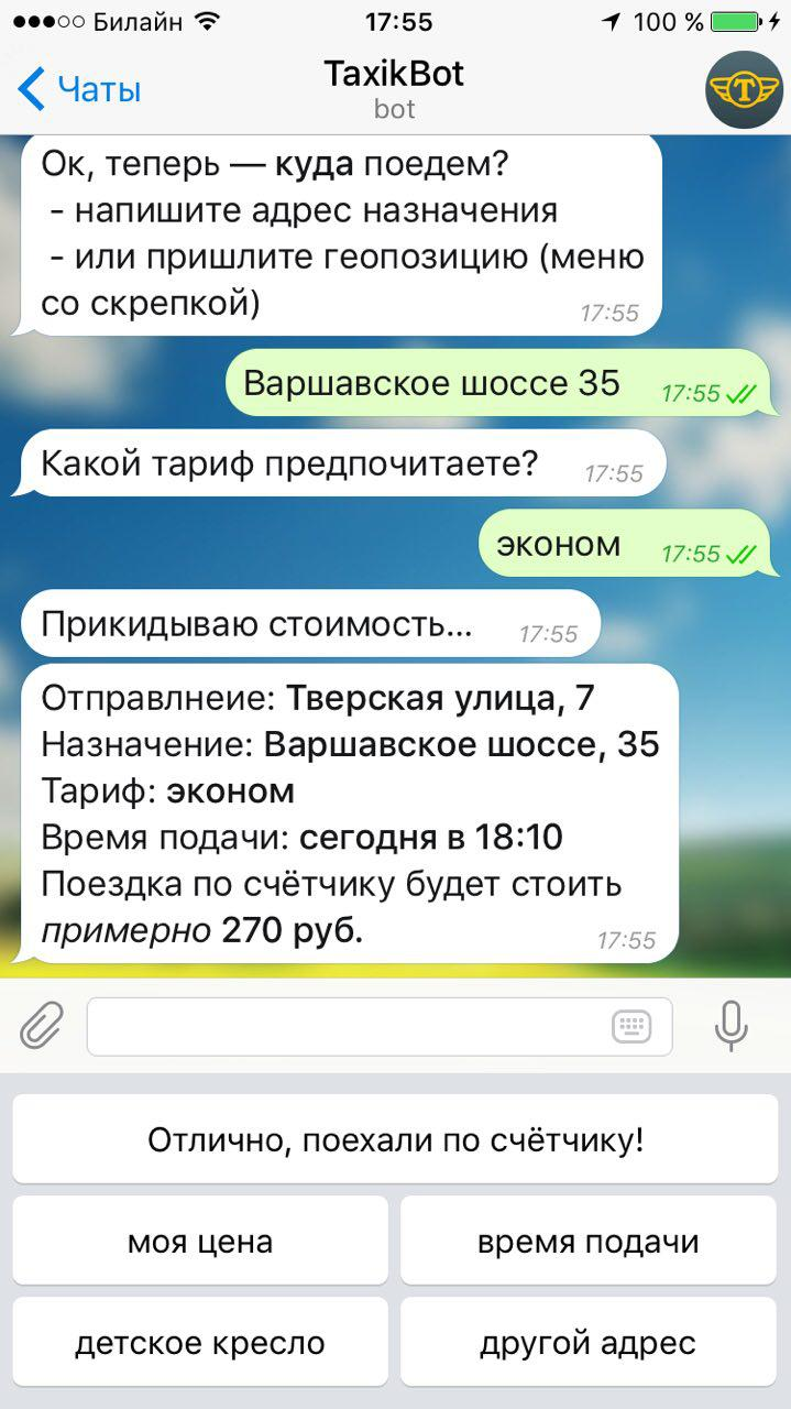 How to order a taxi using Telegram?