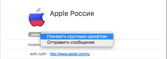 [OS X] Display phone number in large font in Contacts