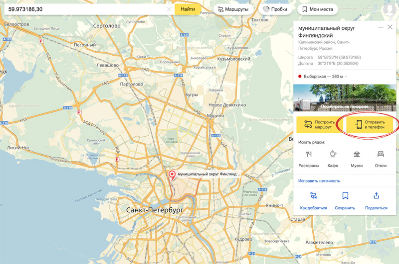 "Yandex.Navigator now allows ""one-click"" send route from desktop browser to iPhone and iPad"