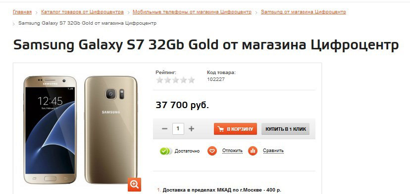 "In Russia collapsed the price of ""gray"" smartphones"