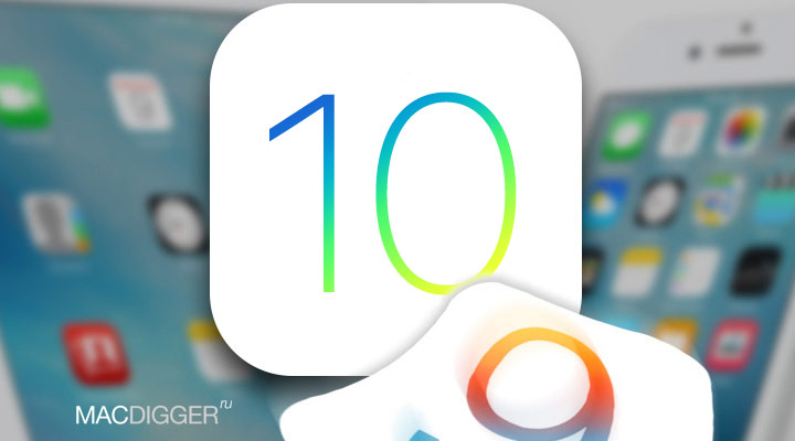 iOS 10: how to remove Stocks, Compass and other standard applications on the iPhone and iPad