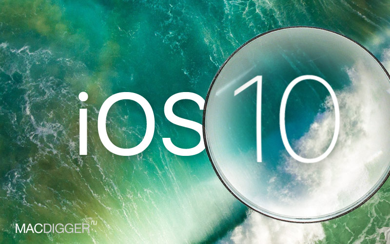 """New in iOS 10: the function """"magnifying glass"""" will turn iPhone into a magnifying glass"""