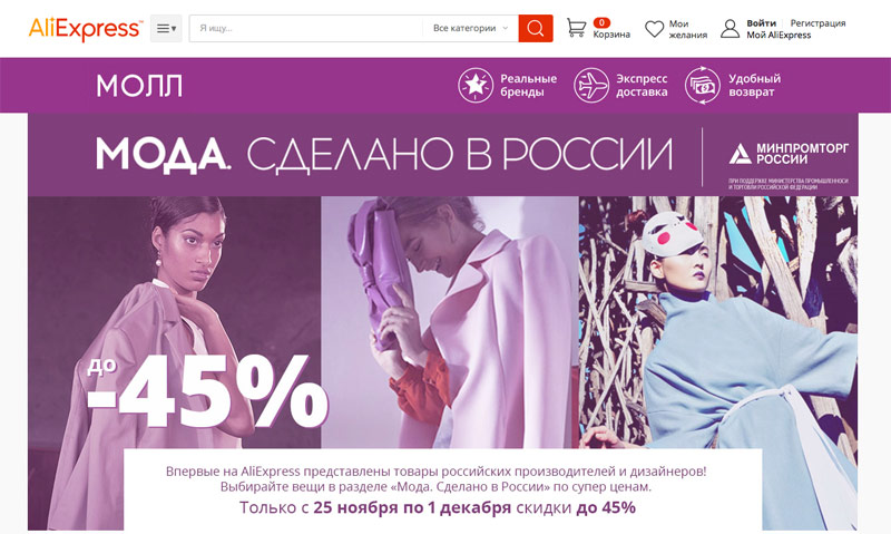 Promotion of Russian products on AliExpress failed