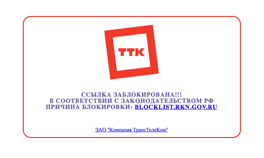 Roskomnadzor blocked more than a thousand pages in Runet for 2.5 years