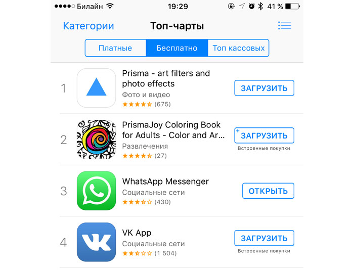Russian Prisma application for iOS became the most downloaded in 10 countries