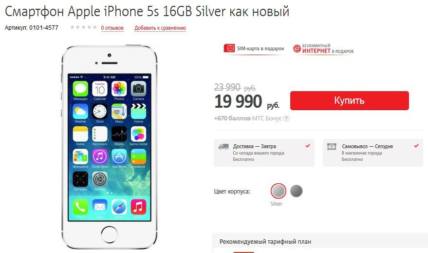 The most popular iPhone in Russia fell below the psychological mark