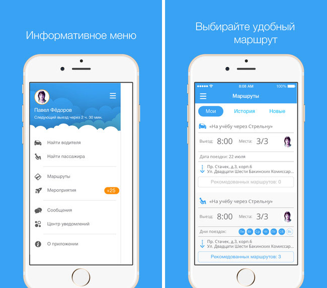 New app for iPhone will help free ride in Moscow