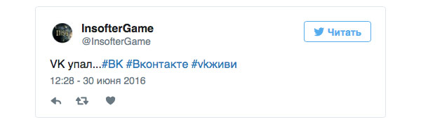 """Users """"Vkontakte"""" complained of problems with the new version of the site"""