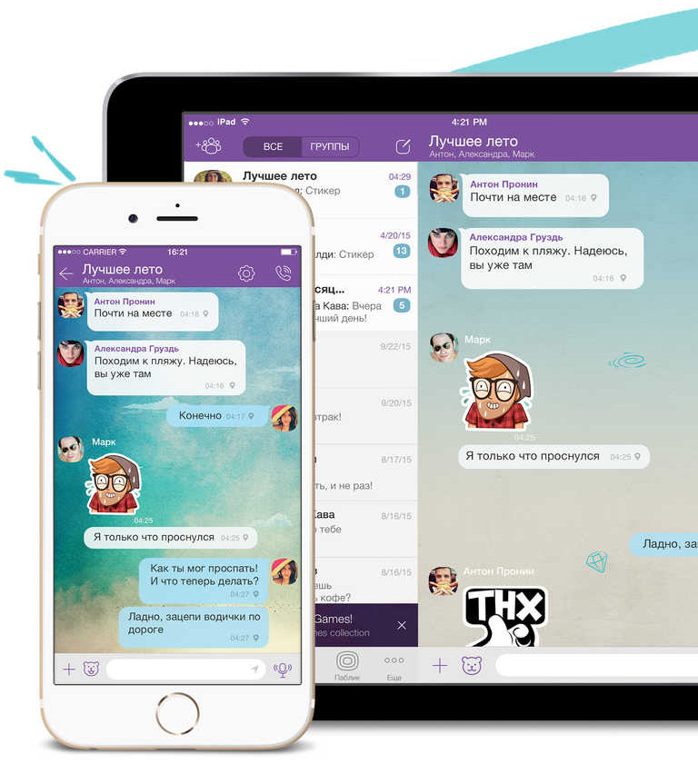 The new version of Viber for iOS with the feature to backup your messages and support watchOS 2.0