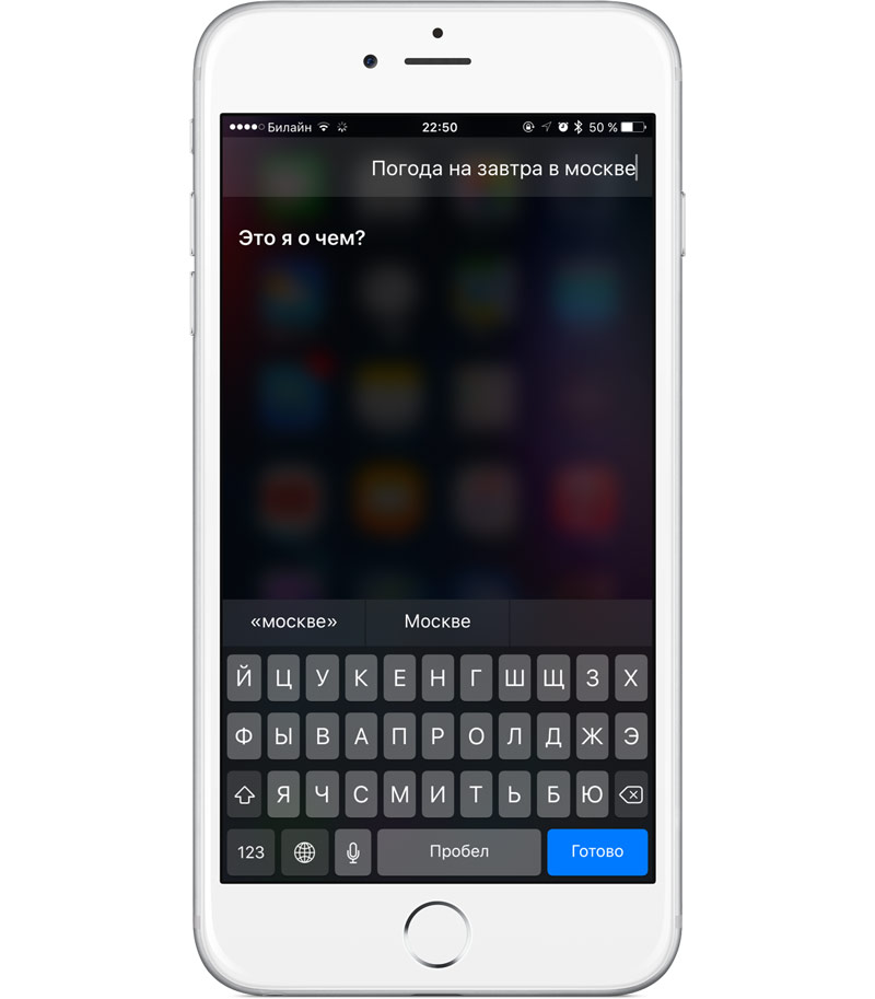 How to give Siri a command using text instead of voice