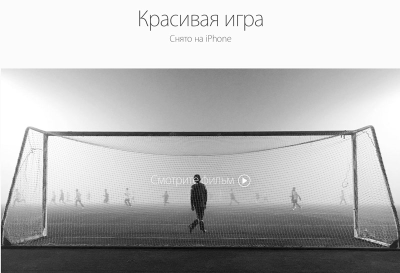"""""""The beautiful game"""": the Apple in the run-up to Euro 2016 has released a new promotional video """"Shot on iPhone"""" [video]"""
