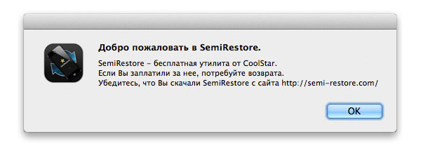 How to restore a clean firmware for your iPhone and iPad with jailbreak using Semi-Restore for Mac and Windows