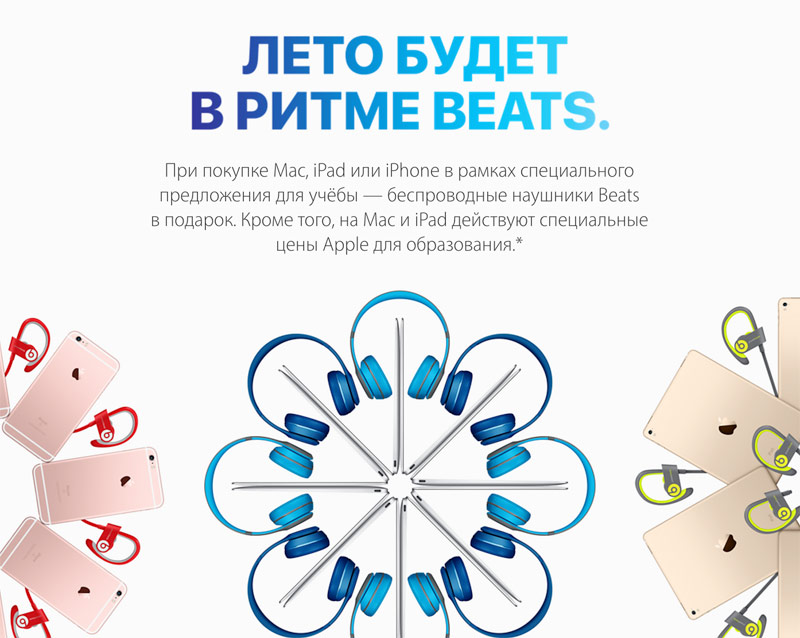 Apple launched the campaign Back to School in Russia: headphones Beats as a gift with purchase of iPhone, iPad and Mac