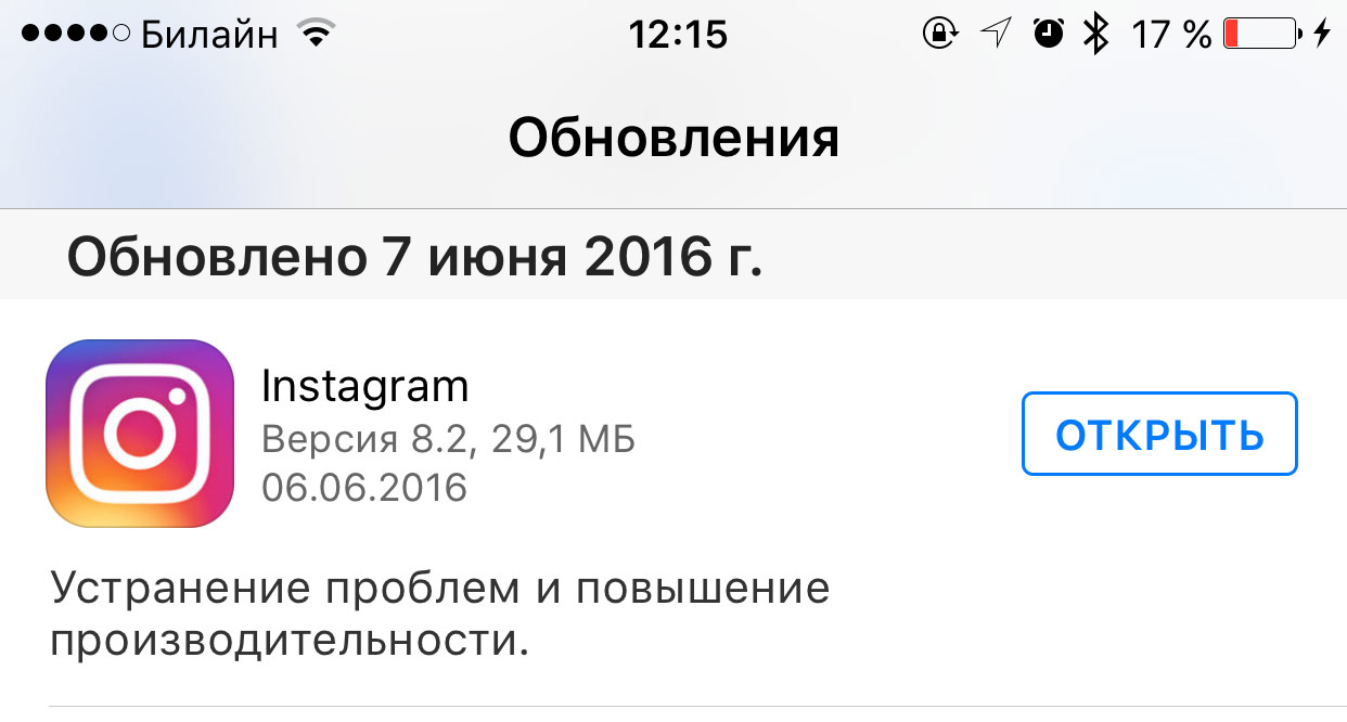 The updated Instagram for iOS allows you to publish photos without starting the app