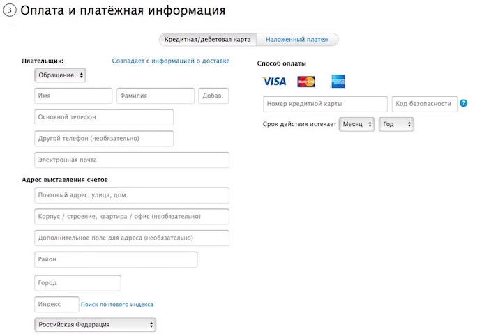 In the Russian online Apple store became available for credit card payment