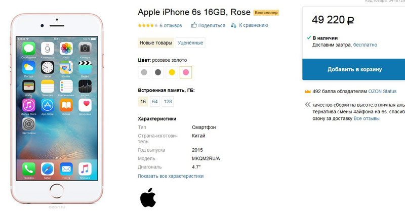 Retailers sharply cut prices on the iPhone 6s against the background of strengthening of the ruble