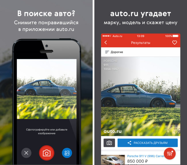 There was an application that identifies the brand and price of the car in the photo