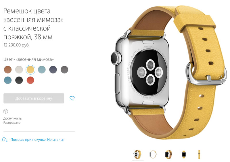 Apple has completely sold out of most models straps for the Apple Watch