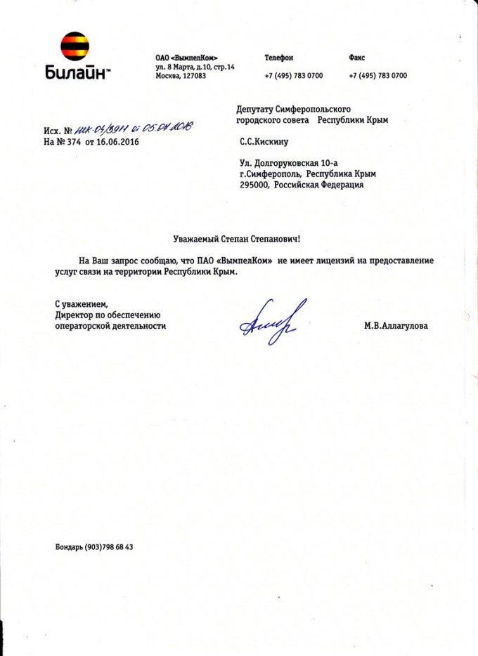 """Beeline"" and ""MegaFon"" refused to work in the Crimea"