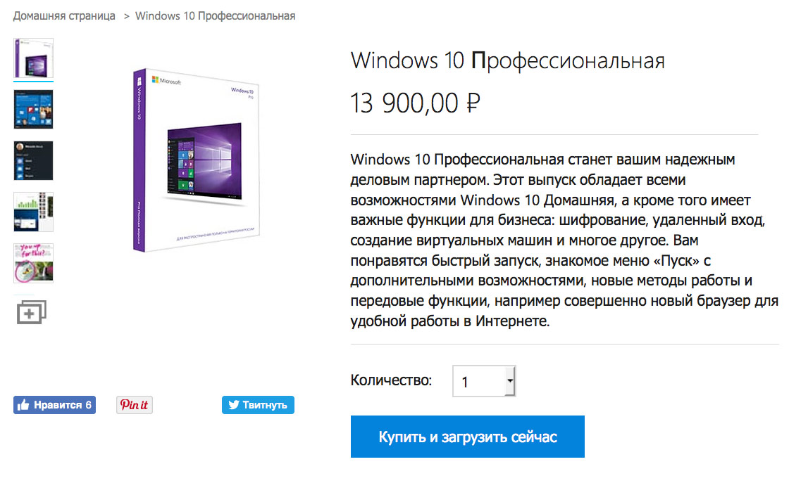 Update on Windows 10 will cost Russia 13 990 rubles