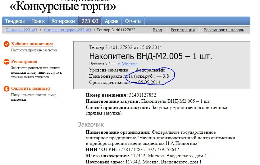 Hard drive a mortgage: Russia released the 25-pound hard drive 50 MB for 3.7 million rubles