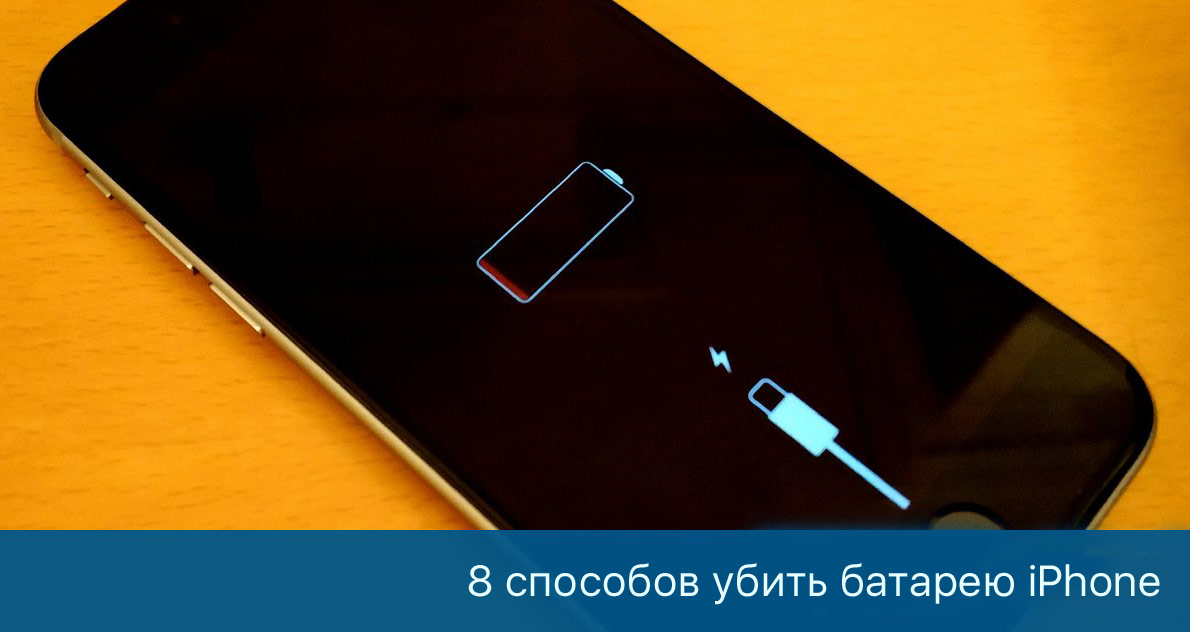"""8 ways to quickly """"kill"""" the battery of an iPhone"""