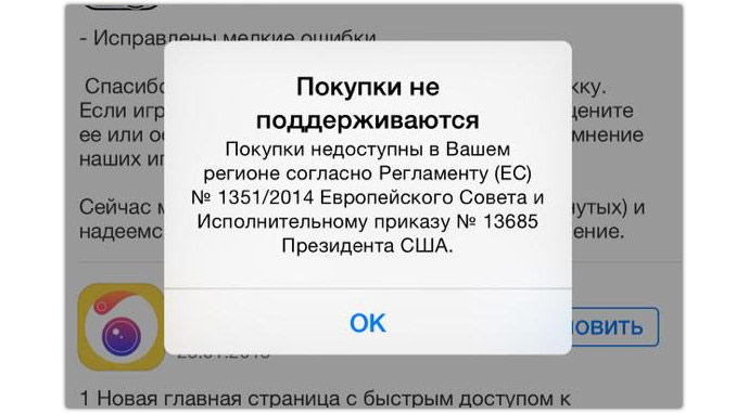 The Coursera resumed work in the Crimea, despite the sanctions. Turn Apple?