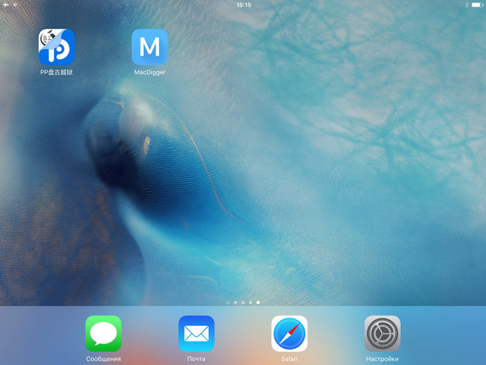 Pangu has introduced a new solution for iOS 9.3.3 – Cydia Impactor for Windows, Mac and Linux