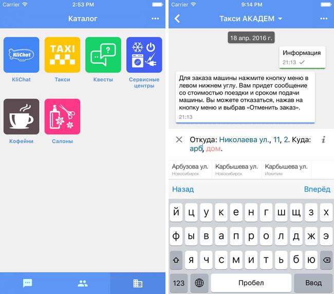 Instead of WhatsApp: meet the first Russian messenger KliChat
