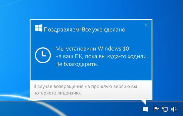 Free installation of Windows 10 will disappear this week