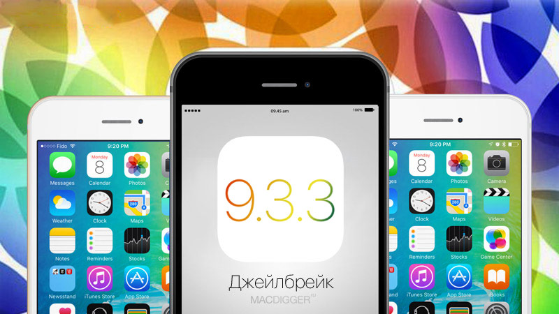 IOS 9.3.3: the most common problems and their solutions