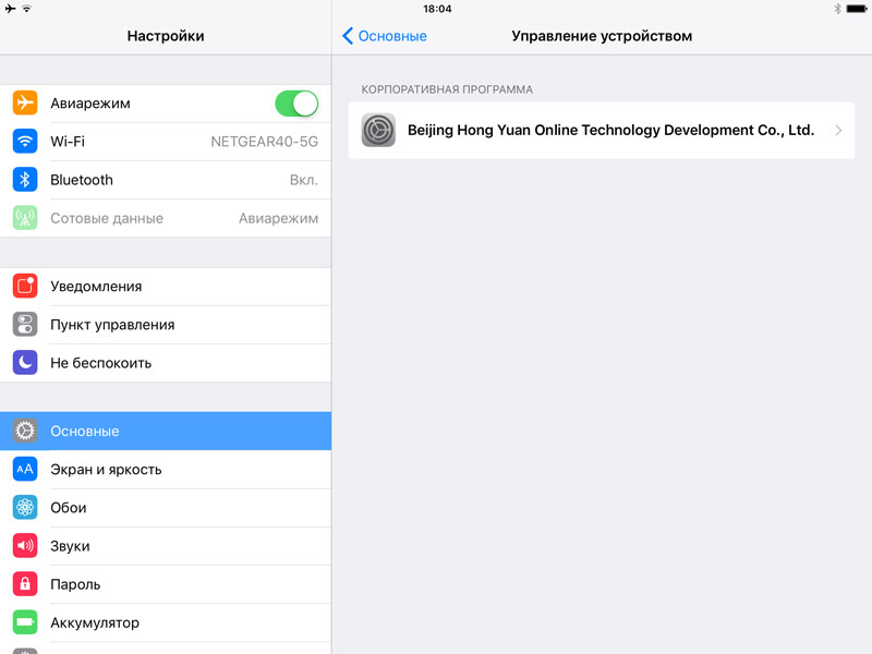 How to get a certificate for 1 year for iOS 9.3.3 PP / Pangu
