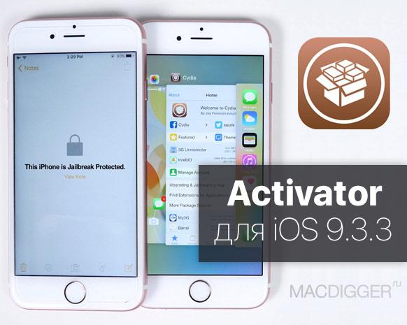 Popular jailbreak tweak Activator has received the support of iOS 9.3.3