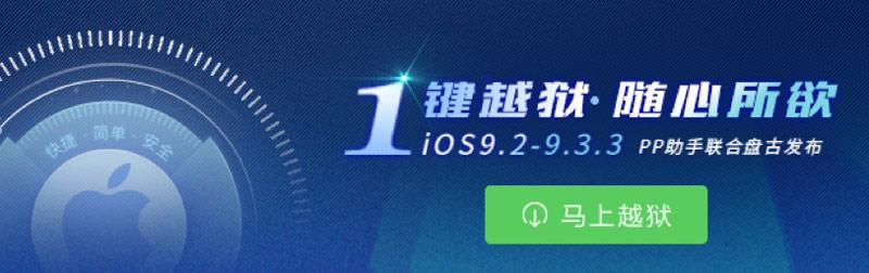 Pangu released untethered jailbreak for iOS 9.3.3 / 9.3.2 for Windows