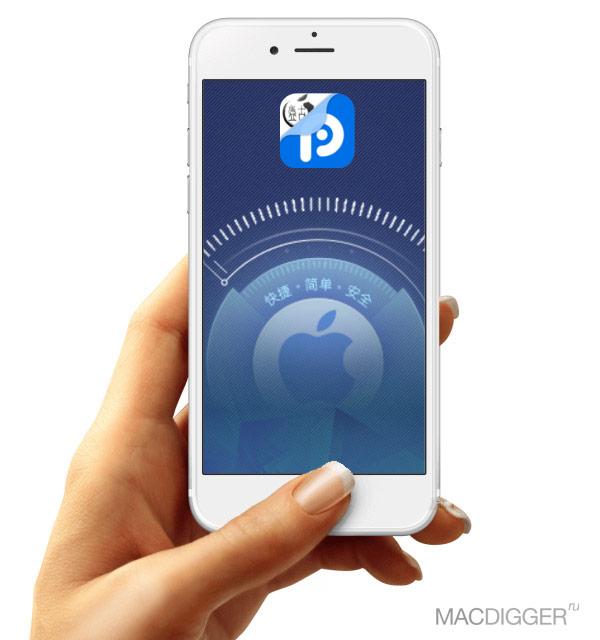 How to jailbreak iOS 9.3.3 on iPhone 6s, 6, 6s, 6 Plus, 5s, iPad