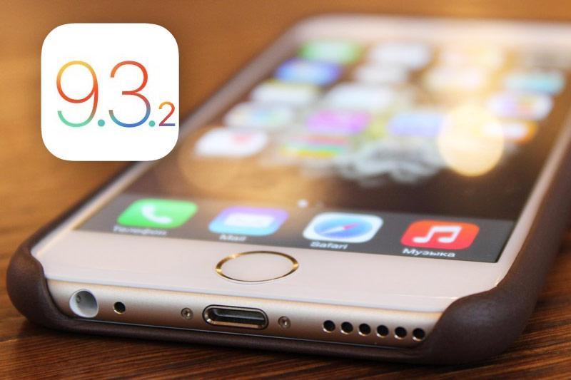 How to prepare your iPhone and iPad to iOS 9.3.2