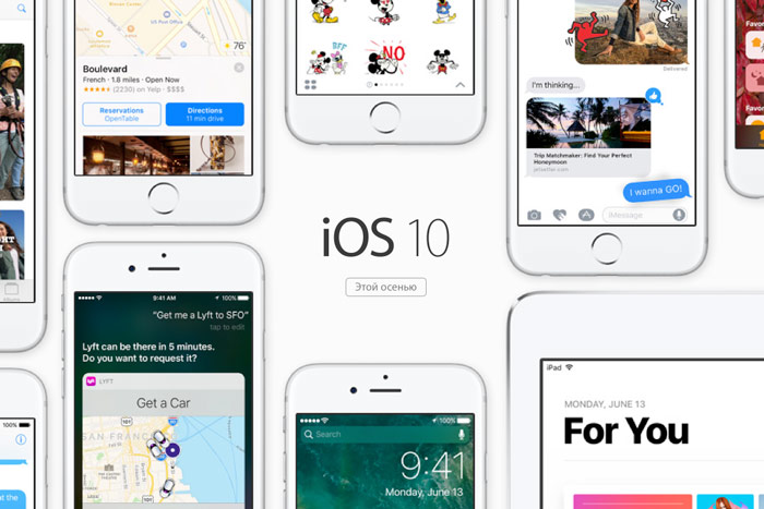 Beautiful. Bright. Lot: the official review of iOS 10 Apple