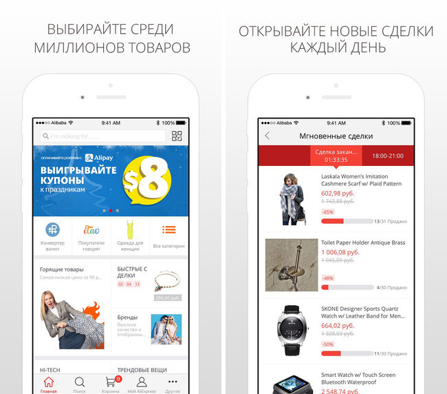 AliExpress Russian will be obliged to pay damages to the defrauded purchasers