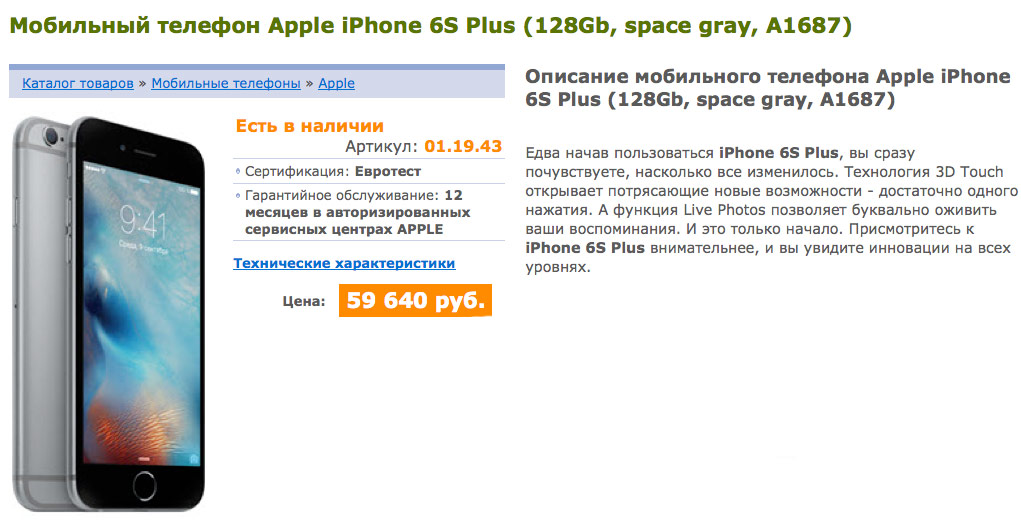 In Russia fell sharply, the most expensive iPhone