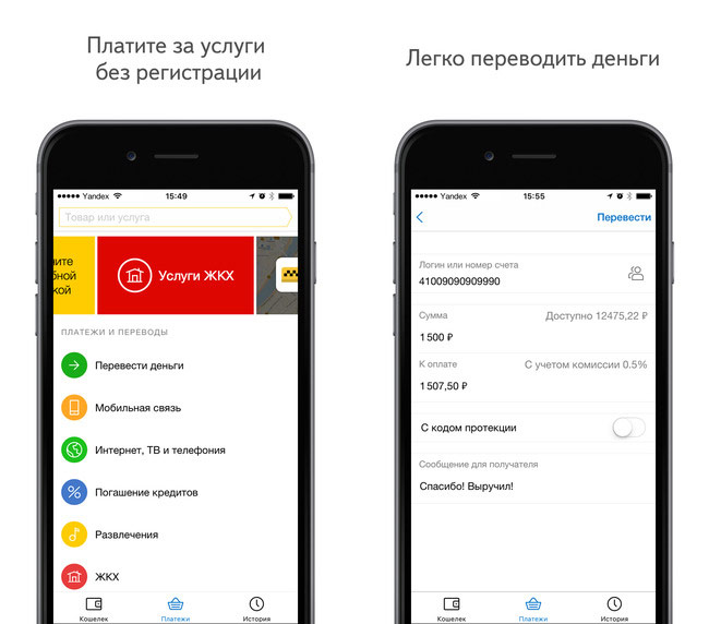 Mobile version of Yandex.Money now allows you to transfer and make the payment by scanning the QR code