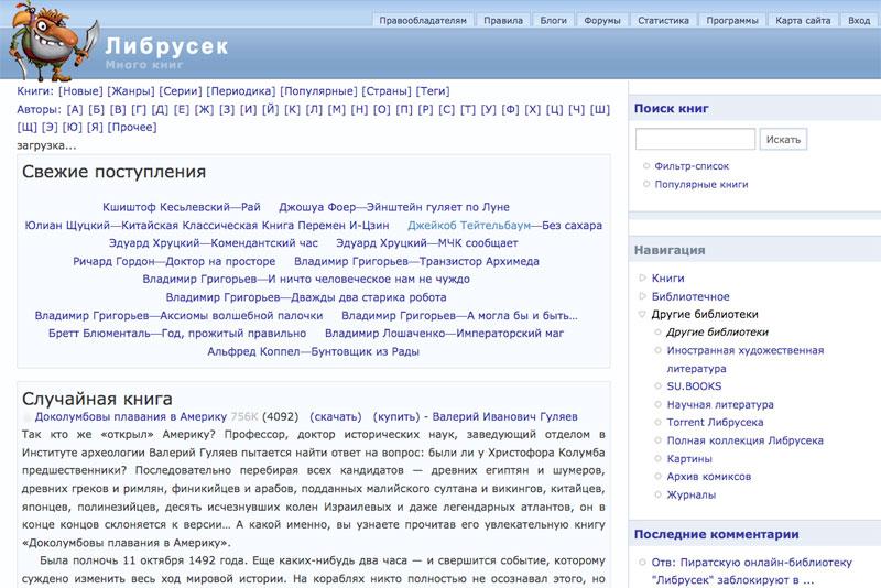 """Online library """"librusek"""" will block forever in September"""