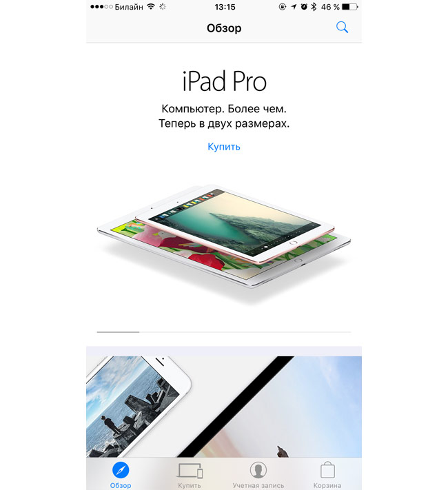Apple offers a free download image editor Brushstroke cost 380 rubles