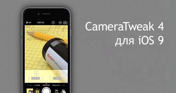 CameraTweak 4: 10 new features for the camera in iOS 9 [Cydia]
